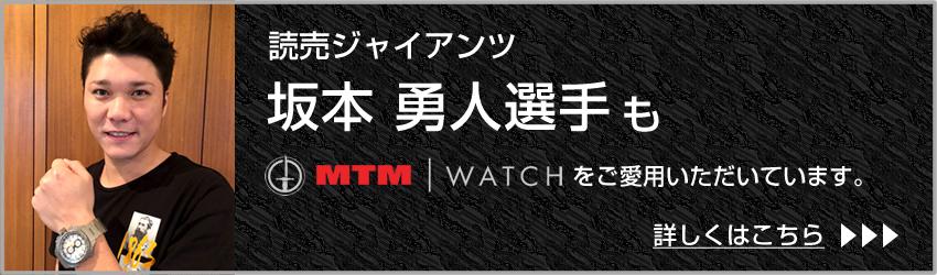 読売ジャイアンツ坂本勇人選手もMTMWatchをご愛用いただいています