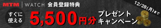 会員登録特典 すぐに使える5500円分プレゼントキャンペーン 12/28(月)まで