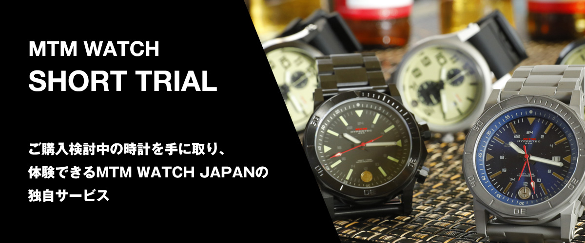 SHORT TRIAL-MTM WATCH 体験サービス